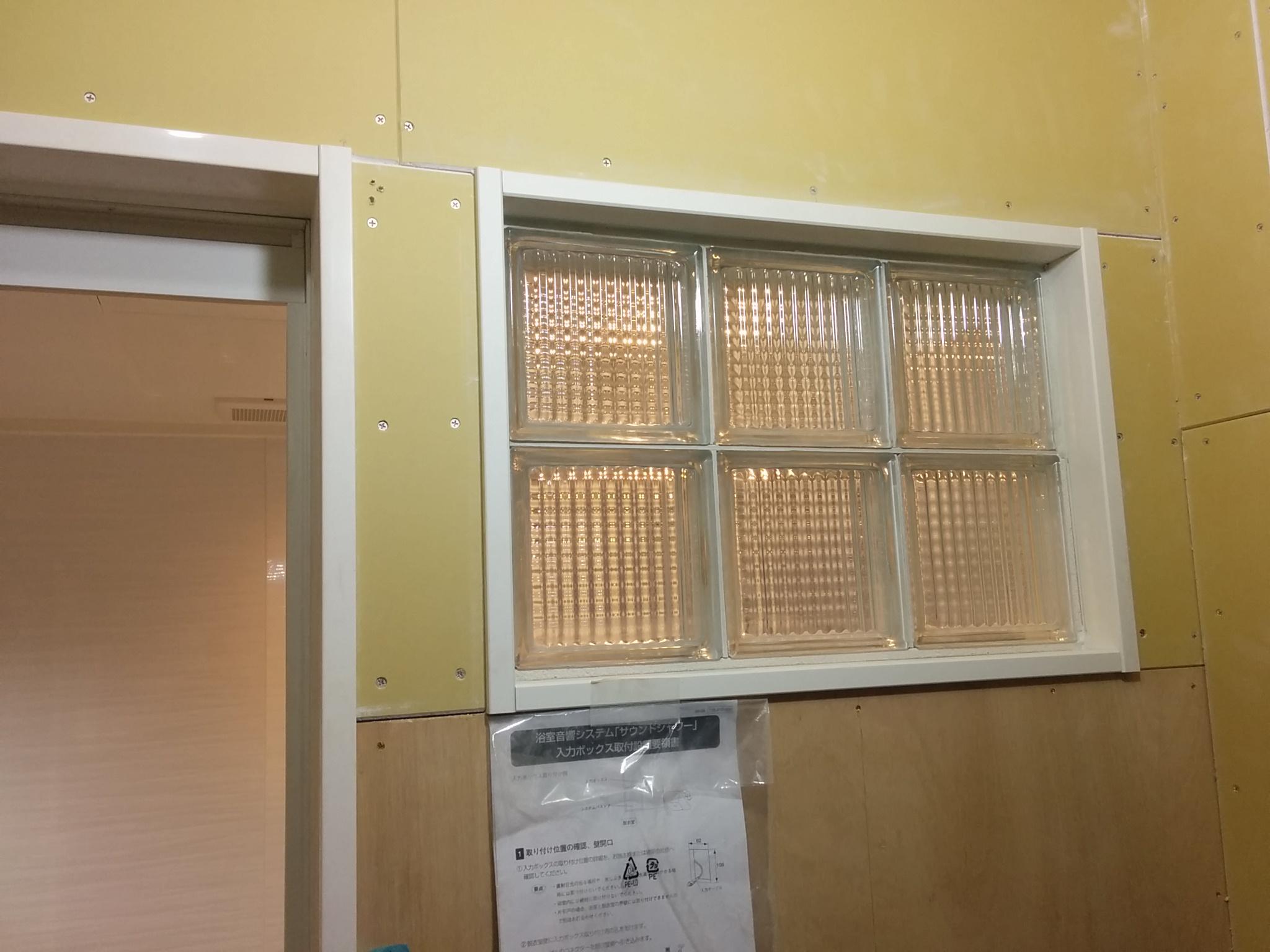 ユニットバスとガラスブロックの内窓