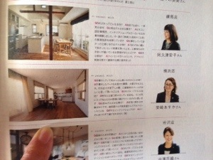 母からの便り〜雑誌に掲載されました!〜