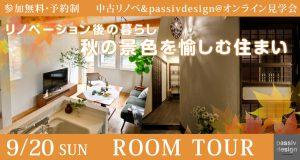 20200920_roomtour