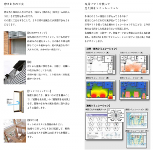 パッシブ.pdf - Adobe Acrobat Reader DC 2020_03_08 16_31_34
