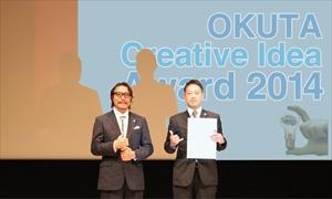 OKUTA Creative Idea Award2014授賞式_R