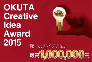 OKUTA Creative Idea Award2015