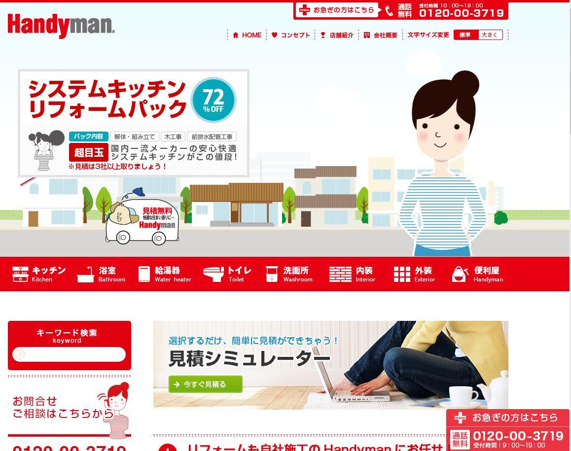 Handyman公式ホームページリニューアルOPEN!!