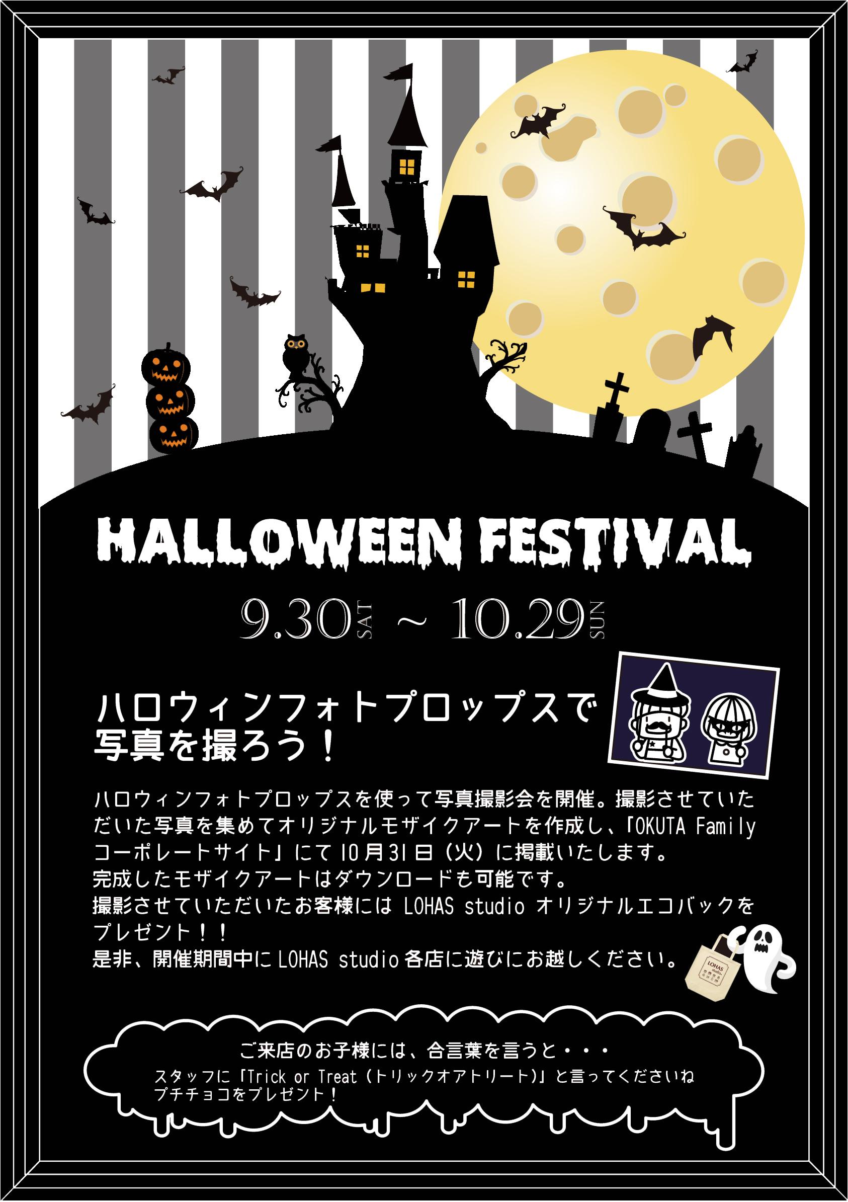 ハロウィンフェスティバル2017 (1)