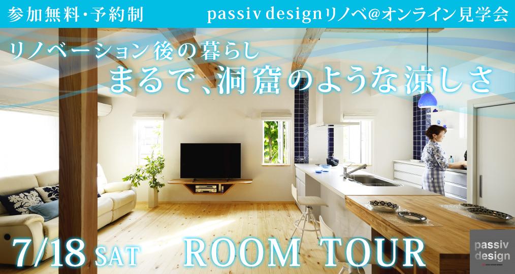 20200718_roomtour