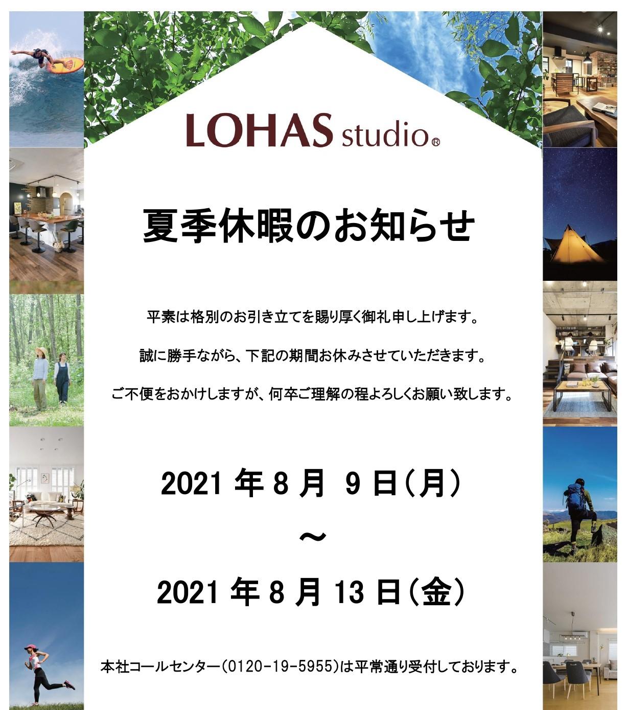 【ブログ用】2021夏季休暇1