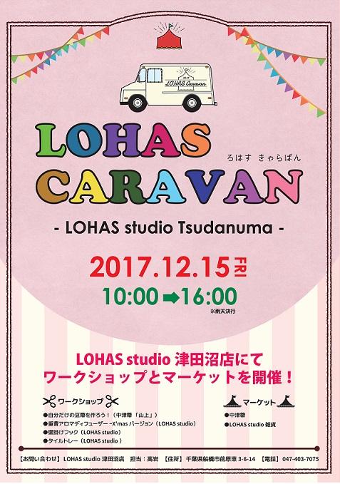 12/15(金)開催☆ LOHAS CARAVAN in 津田沼店