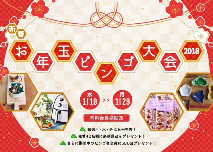 お年玉ビンゴニュース用TOP700x500