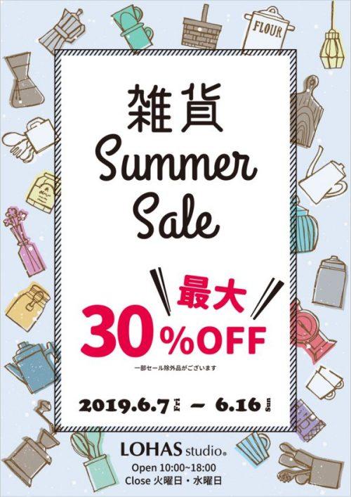 2019夏雑貨セール(最大30%OFF) (2)