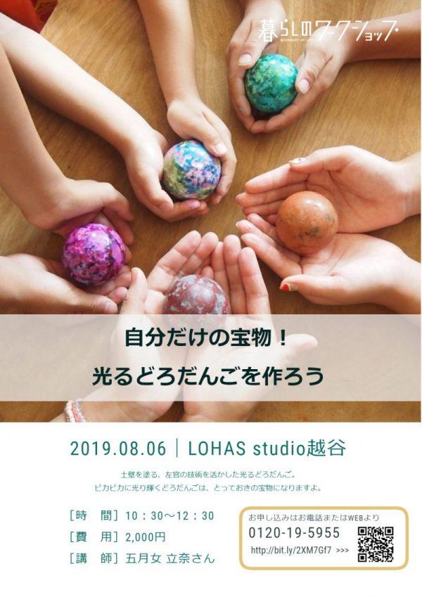 koshigaya_dorodango (1)