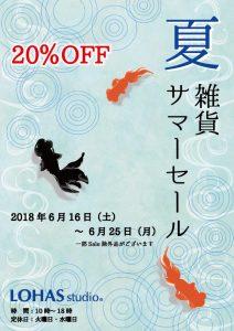2018年夏雑貨セールポスターイメージ