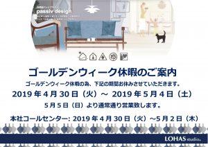 【休暇中】2019GW休暇_ブログ用