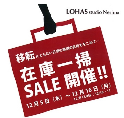 LOHAS studio 練馬店にて雑貨セールを開催中
