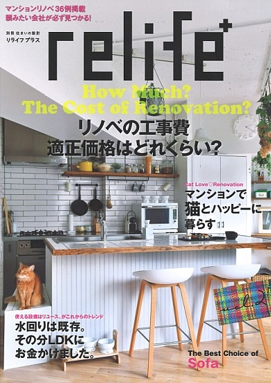 Renovation of the Year 2017 受賞