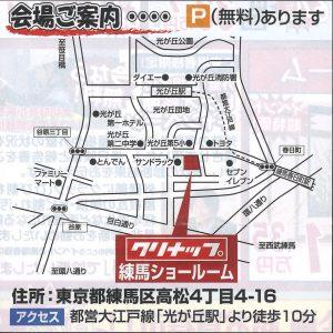 クリナップ練馬ショールーム地図