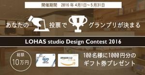 LOHAS studio Design Contest 2016