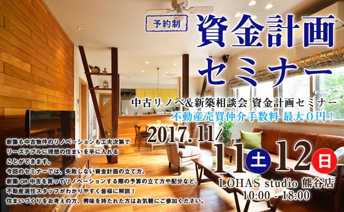 ws-20171111-kumagaya