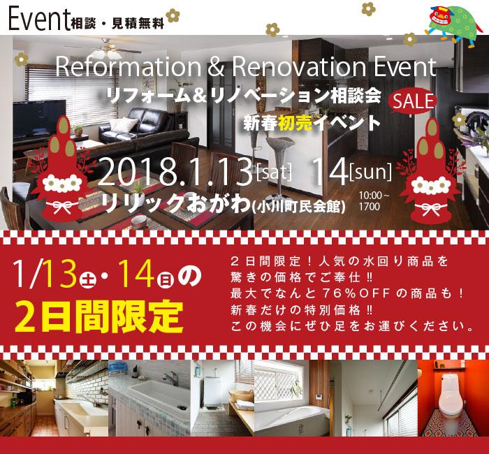 ev-20180113-kumagaya