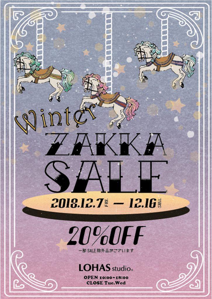 2018年度冬雑貨セールポスター