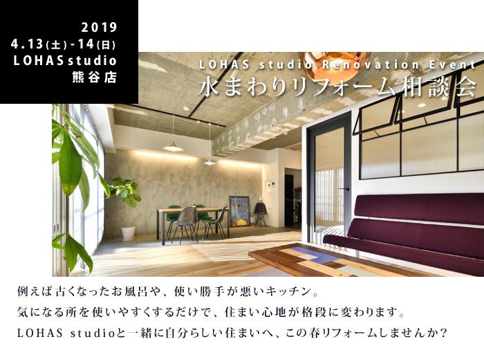 ev-20190414-kumagaya