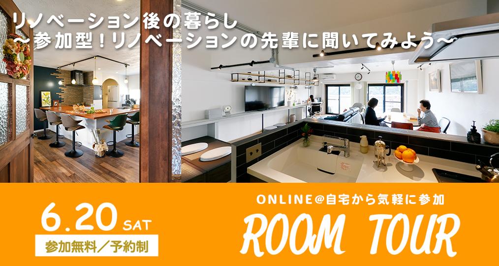 20200620_roomtour02