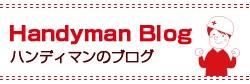 handymanblog