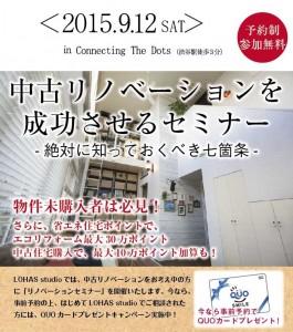 renosemi20150912shibuya