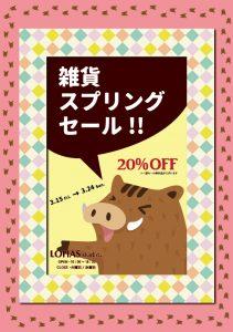 2019春雑貨セールポスターイメージ