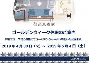 【事前】2019GW休暇_ブログ用