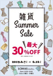 2019夏雑貨セール(最大30%OFF)