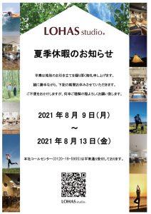 【ブログ用】2021夏季休暇