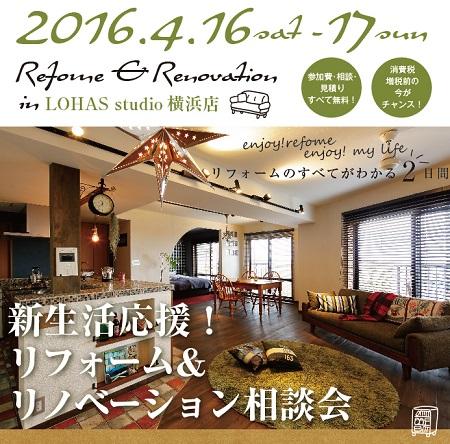 LOHAS studio 横浜店 4月のイベント情報