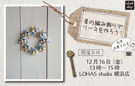 LOHAS studio 横浜店 12月のイベント情報!