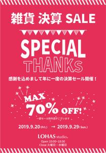 【ブログ用】2019年9月雑貨SALE(火水定休日)
