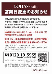 営業日変更のお知らせ (2)