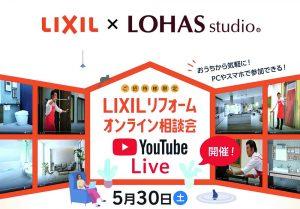 lixil_online_01