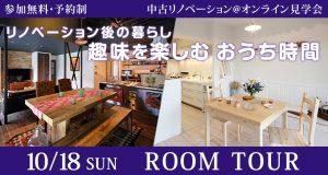 20201018_roomtour1