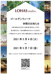 【ブログ用】2021GW休暇