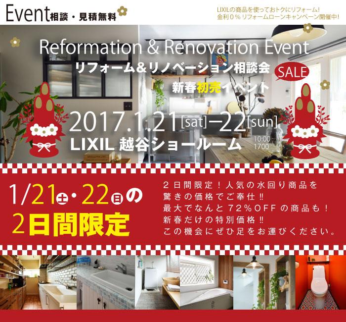 1/21,22リフォーム相談会開催 in LIXIL越谷ショールーム