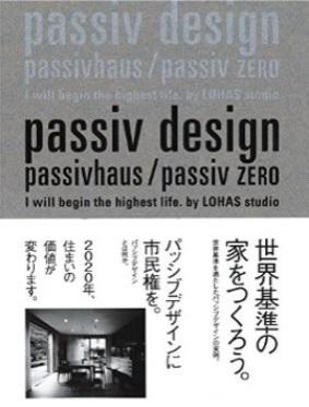 「passiv design」 7/18発売 予約受付中!