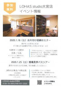 打合せ資料_20191226