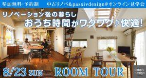 20200823_roomtour02
