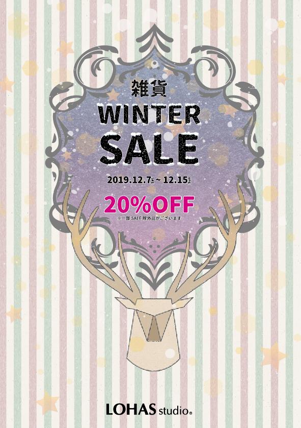 【LINE用】セールポスター画像