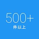 500ポイント以上