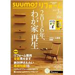 SUUMOリフォーム2016 3月号