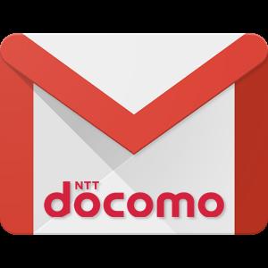 ドコモのSPモードメールをGmailで送受信する方法③(SPモードメール改めドコモメール編)