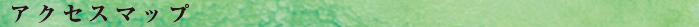 banner-accesmap09.png