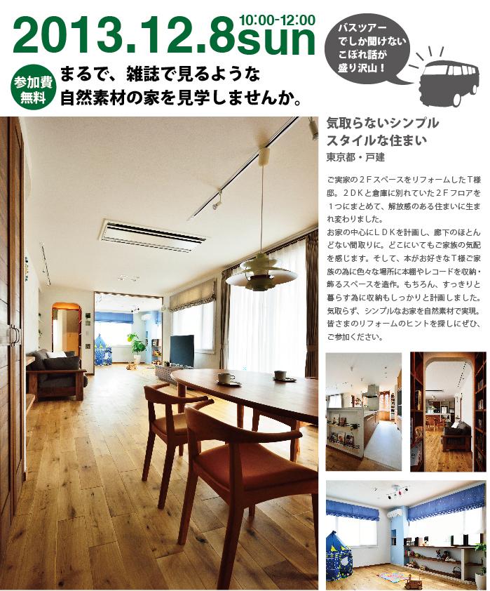 1208-kinshicyobus.jpg