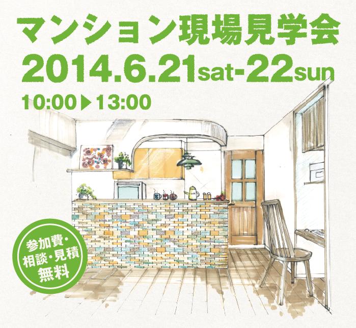 20140621-22misato-main.png