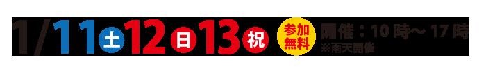 pz20140111-13-01.png